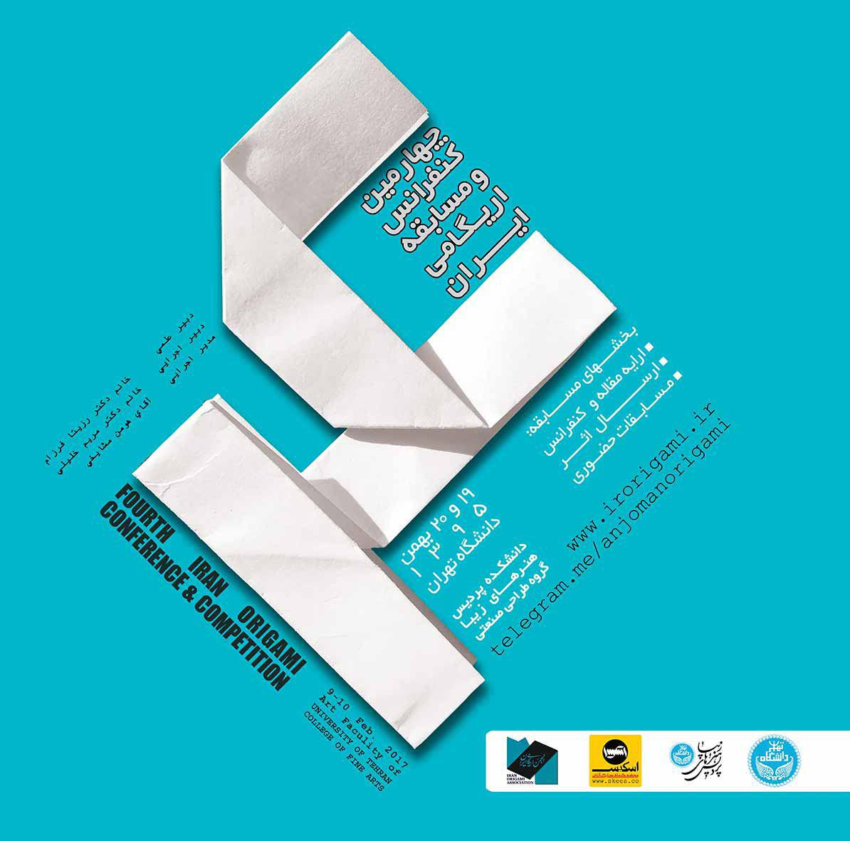 چهارمین کنفرانس و مسابقه کشوری اریگامی