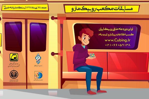 metro_cubing