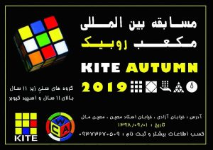 Kite Autumn 2019